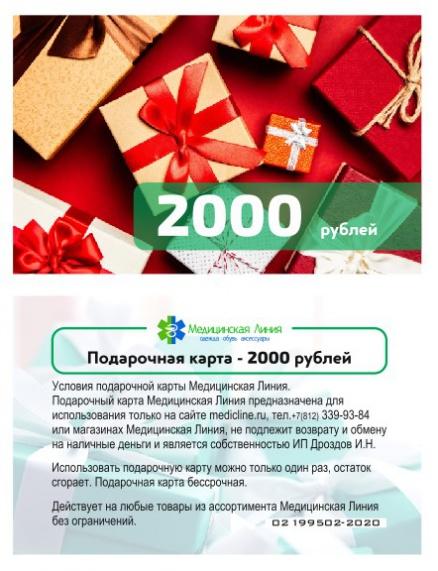 Подарочный сертификат на2000 рублей