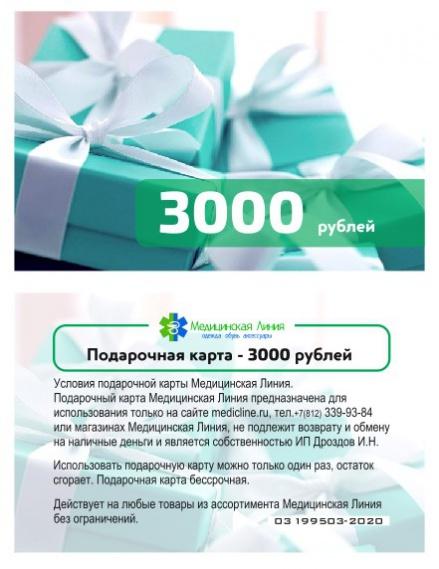 Подарочный сертификат на3000 рублей