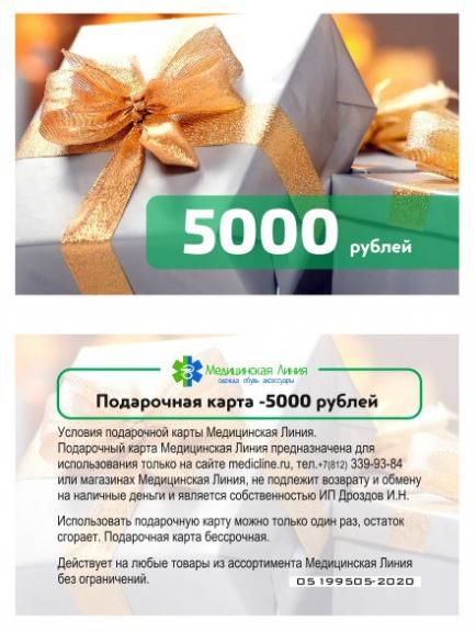 Подарочный сертификат на5000 рублей