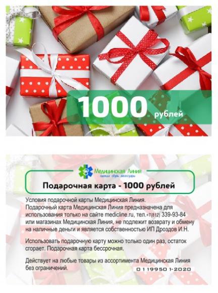Подарочный сертификат на1000 рублей